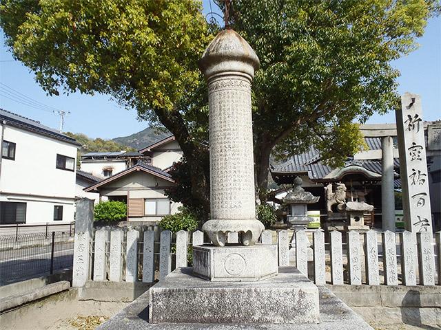 明神社 佐々木星峡先生寿碑
