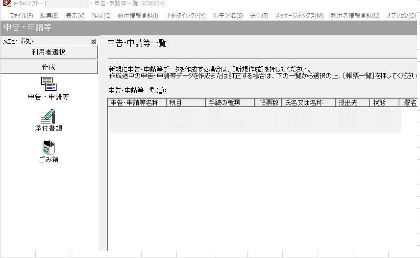 e-taxソフト ダウンロード版 作成画面