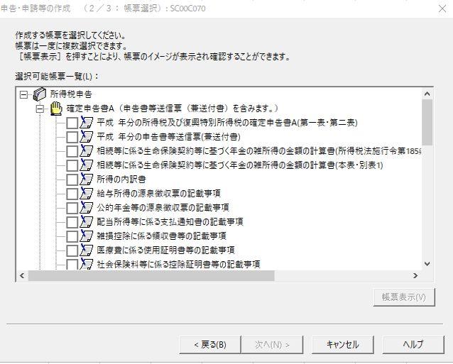 e-taxソフト ダウンロード版 帳票選択2の画面