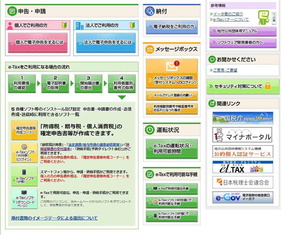 e-taxソフト ダウンロード画面
