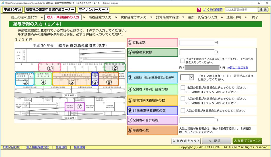 給与所得の入力画面1