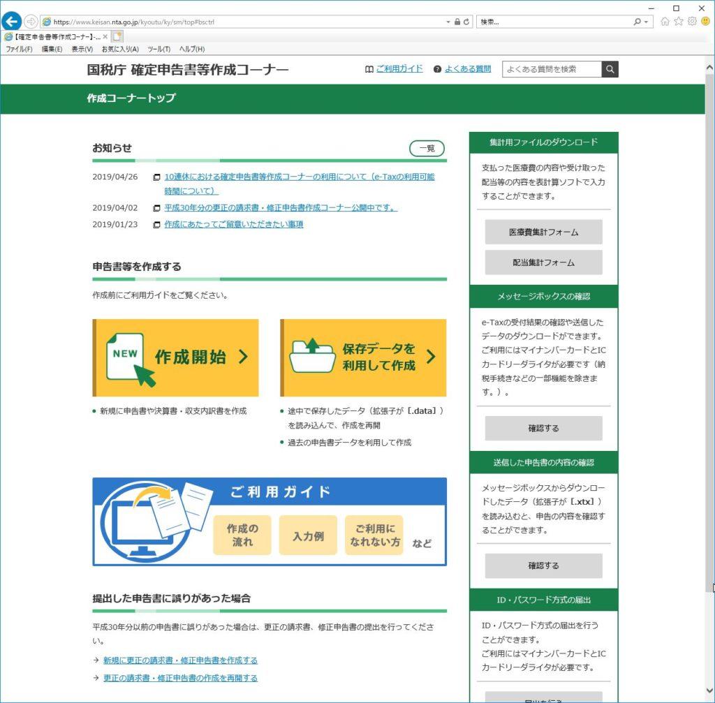 e-tax web版の入口