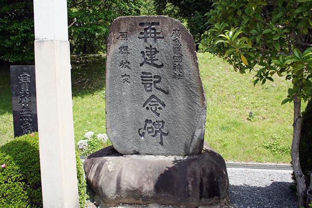 護国神社 再建記念碑