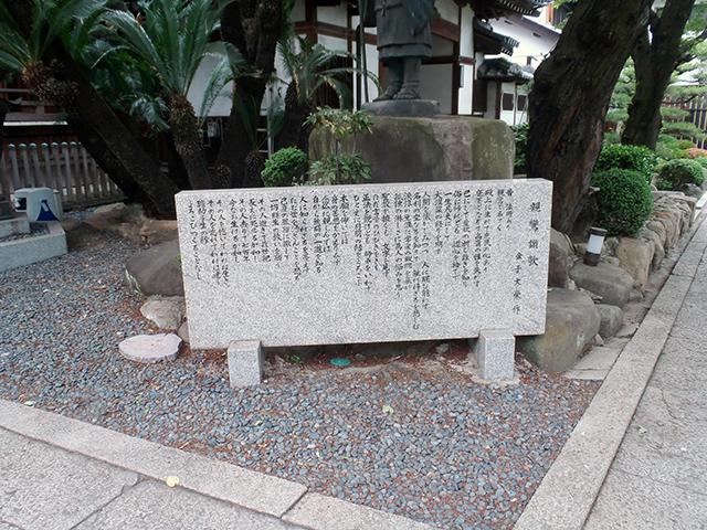明圓寺 石碑