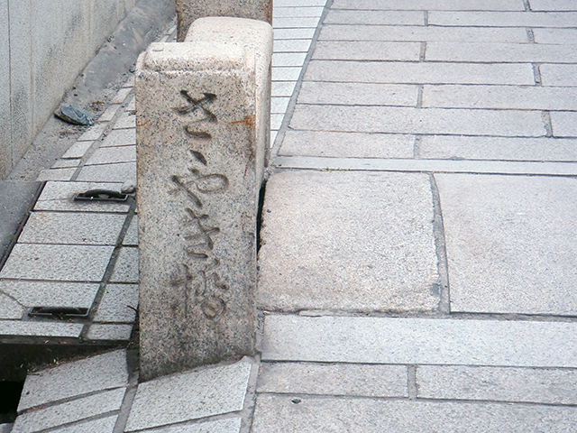 ささやき橋 石柱