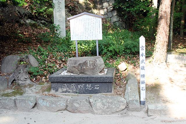 宮本武蔵の腰掛石