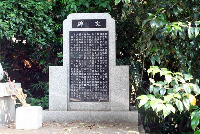 歩兵第二三二連隊慰霊碑文