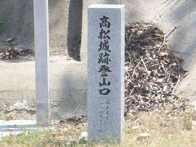 高松城跡登山口 石柱