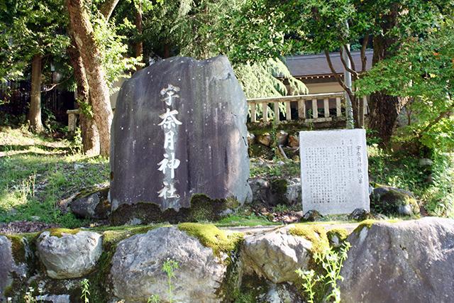 宇奈月神社 石柱