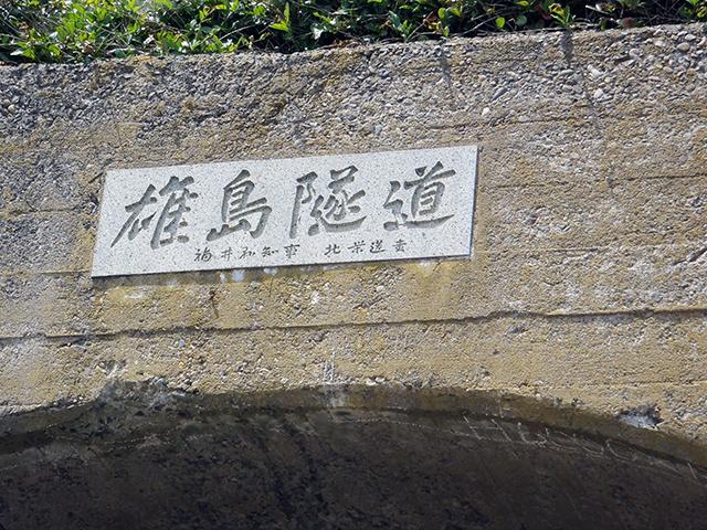 雄島隧道 石板