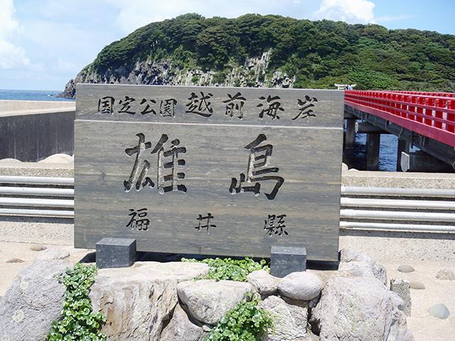 雄島 石板
