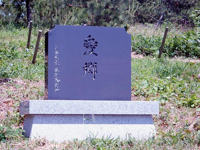 坂本憲男 三国町長 石碑