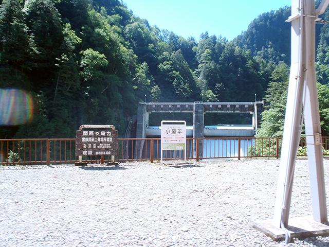 小屋平駅と小屋平ダム