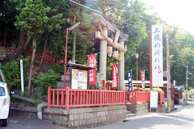 三蔵稲荷神社 石鳥居