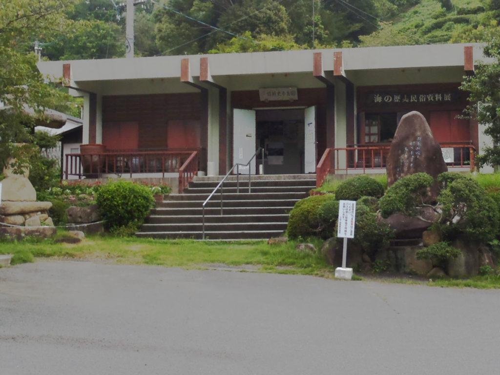 因島史料館