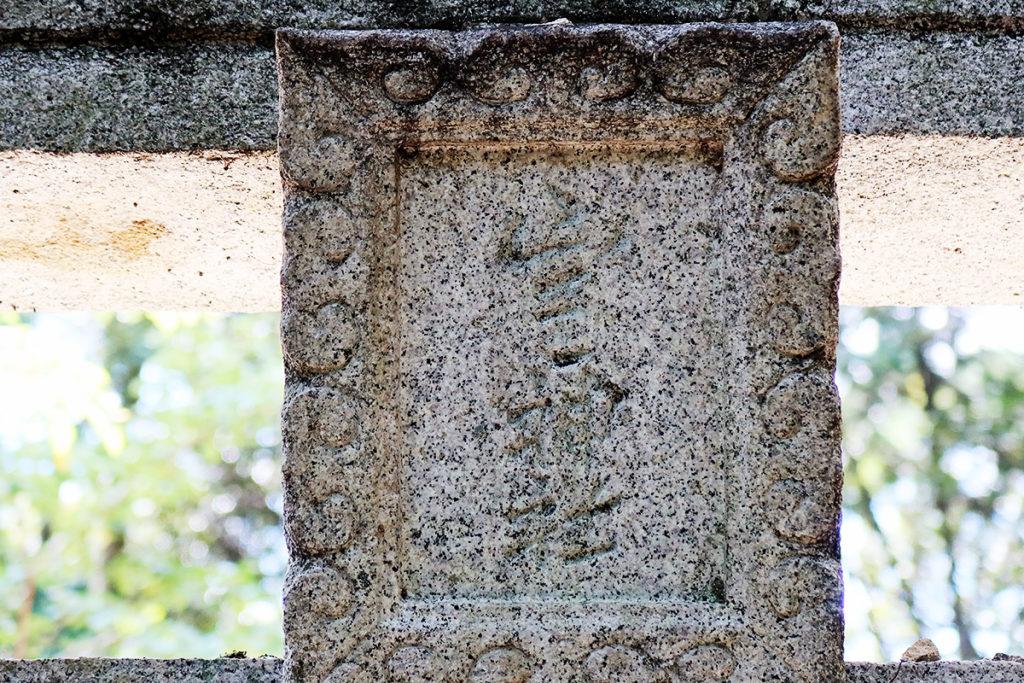 石鳥居の扁額