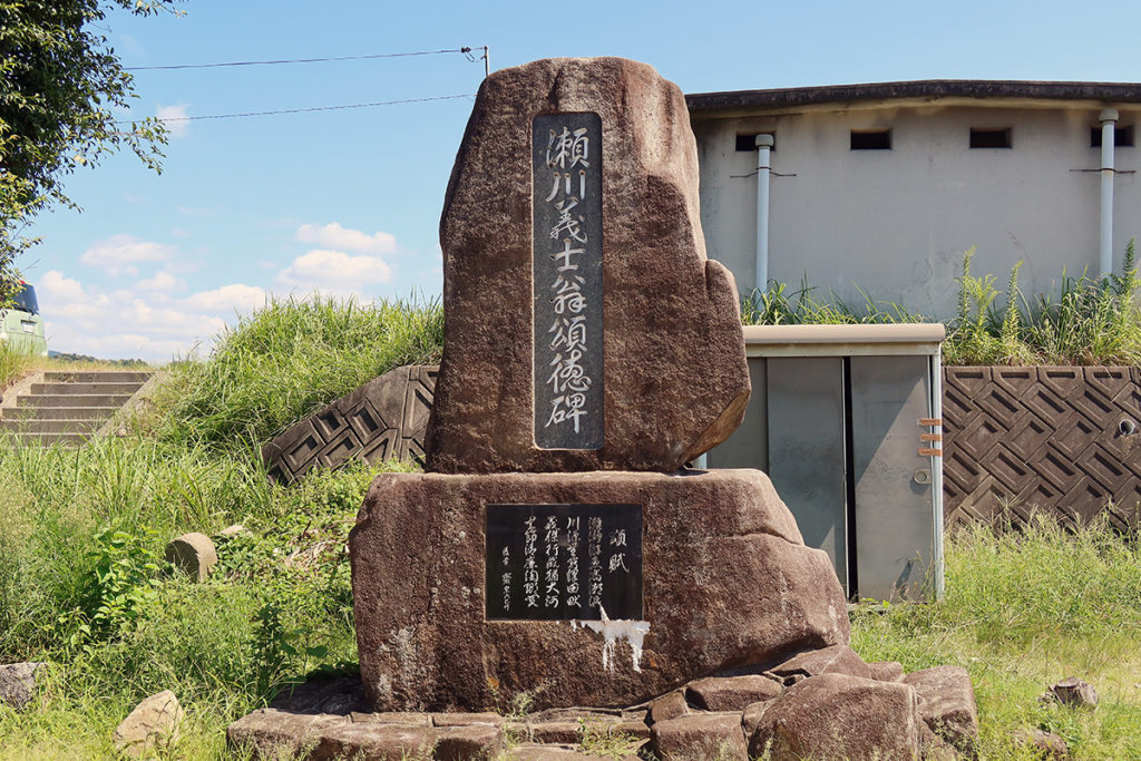 瀬川義士翁頌徳碑