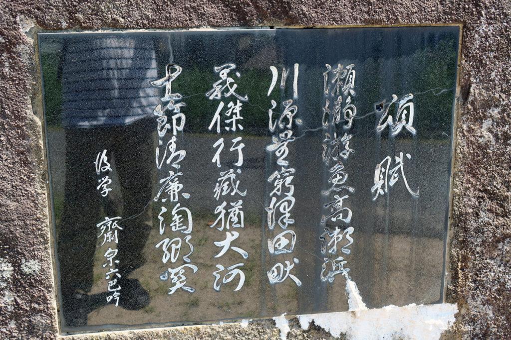 瀬川義士翁頌徳碑の碑文