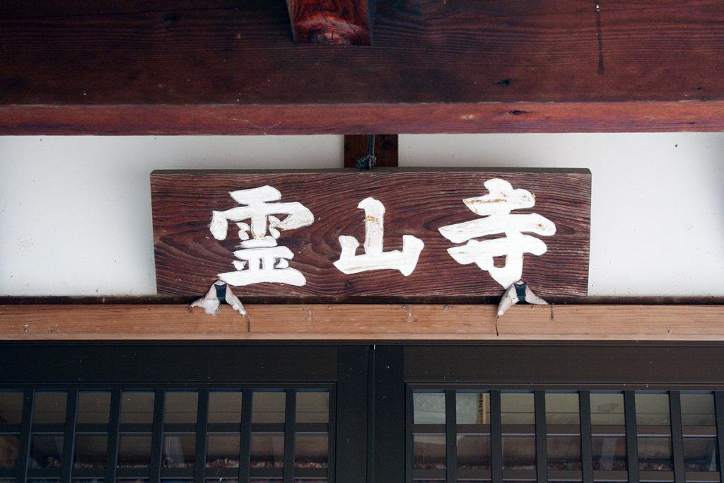 霊山寺の扁額