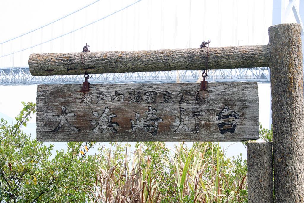 大浜崎灯台 看板