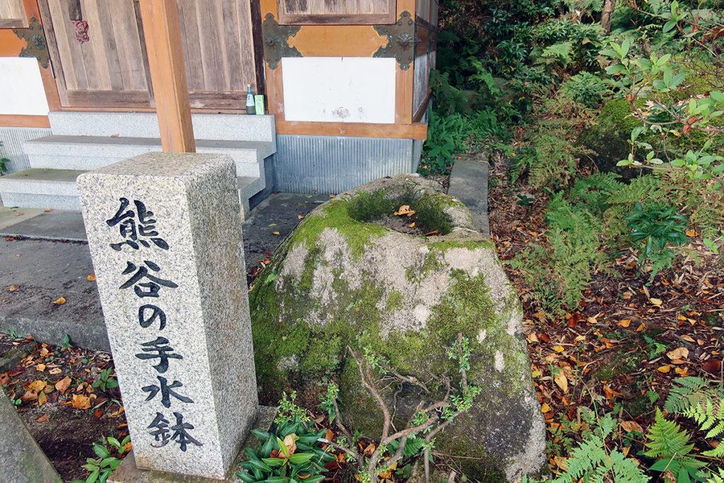 熊谷の手水鉢