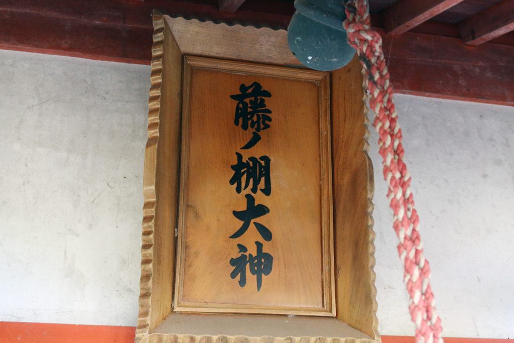 社殿の扁額