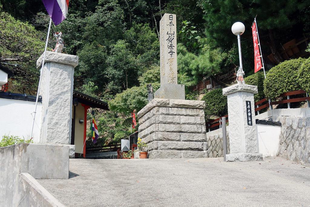 妙法寺・入口付近