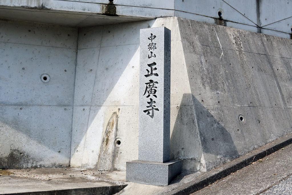 正廣寺・石柱