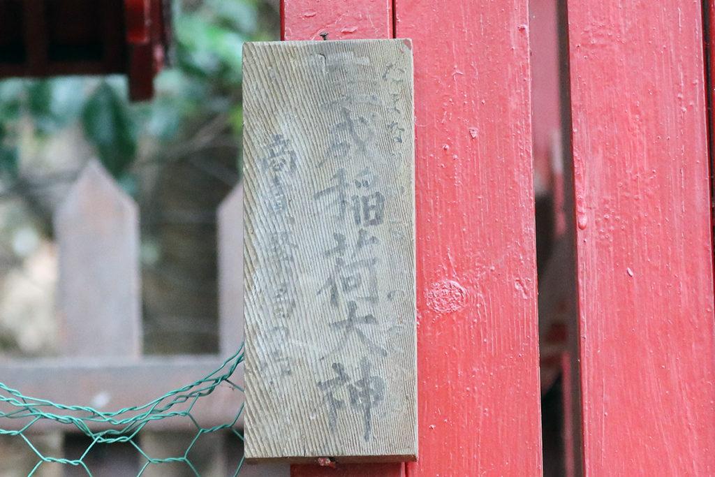 玉成稲荷社