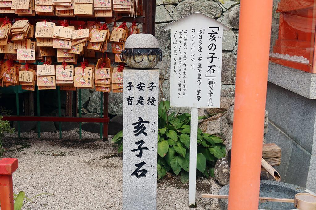 亥子石と石柱