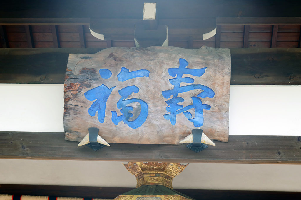 中門 本堂側の扁額