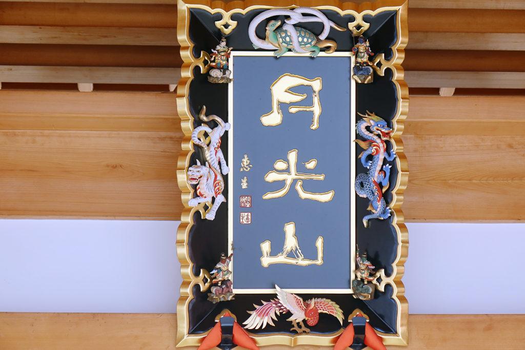 仁王門の扁額