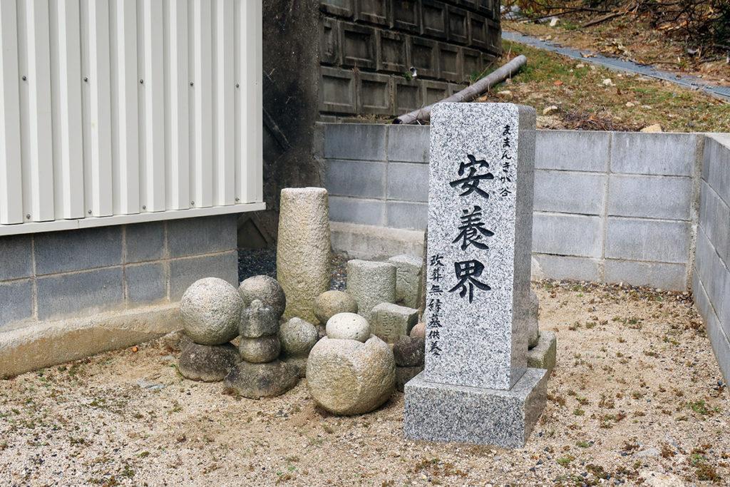「安養界」の石柱