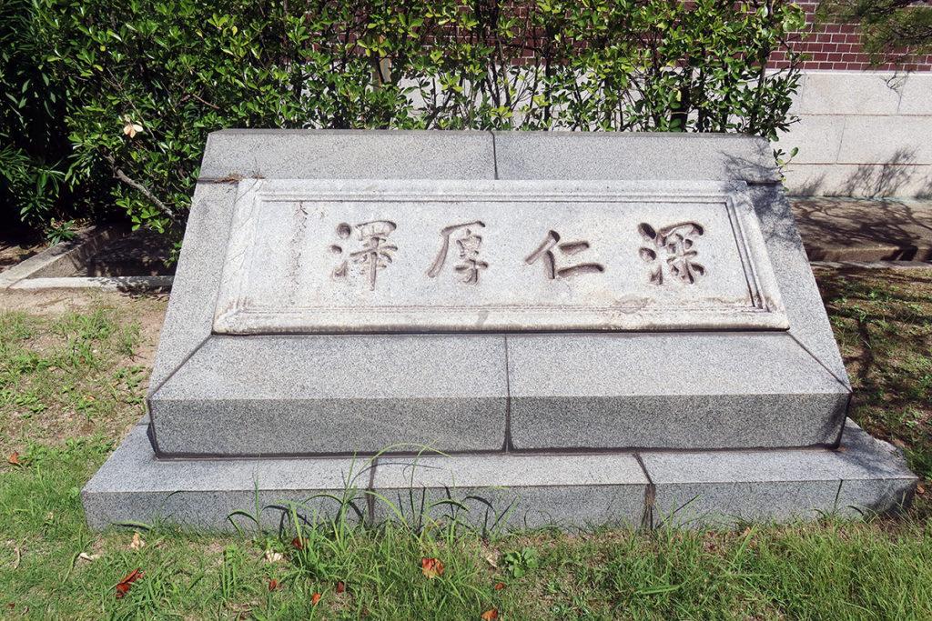 「深仁厚澤(しんじんこうたく)」 石額
