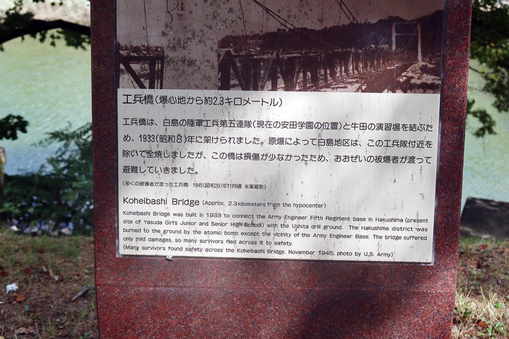 工兵橋の説明板