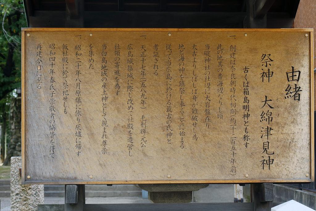 碇神社の由緒