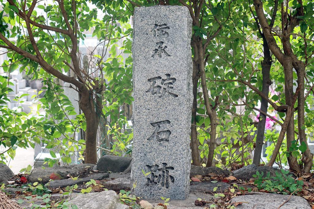 伝承 碇石跡