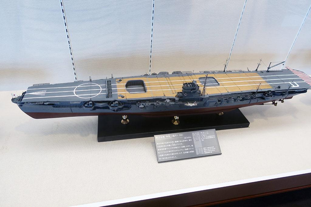 2階・空母飛龍の模型