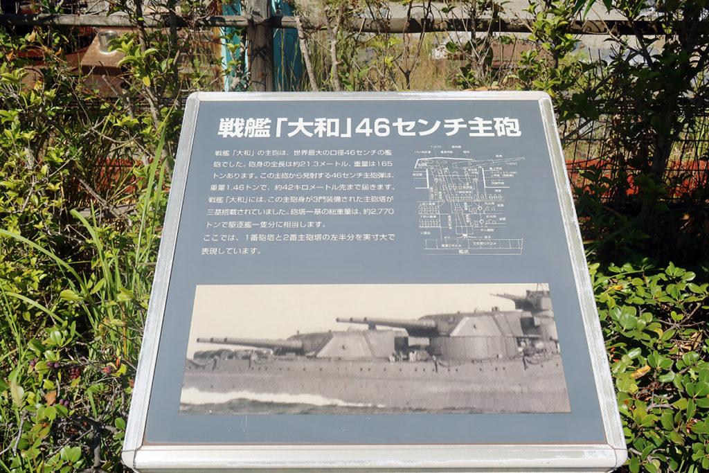 大和波止場の説明板