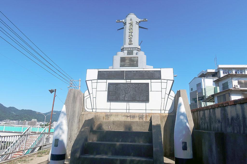 戦艦大和の塔