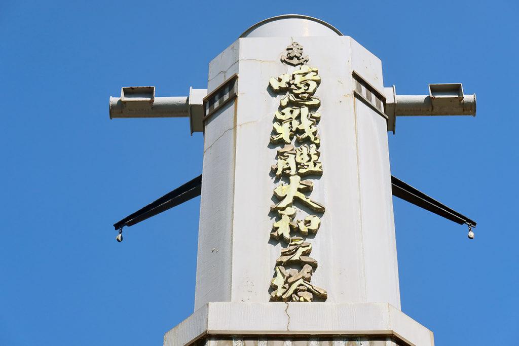戦艦大和の塔の頭部