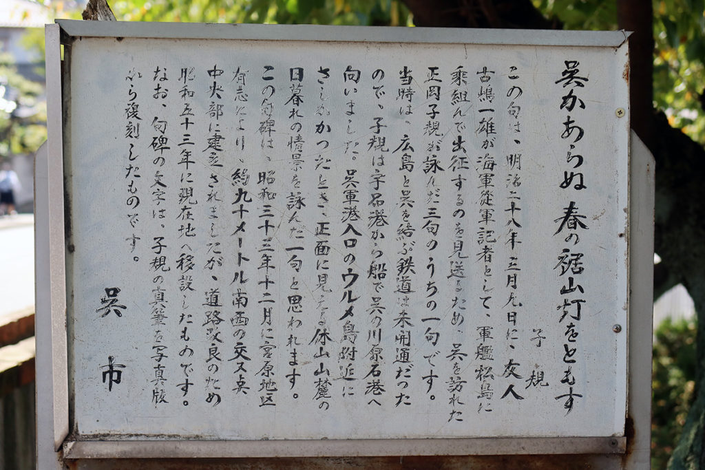 正岡子規句碑の説明