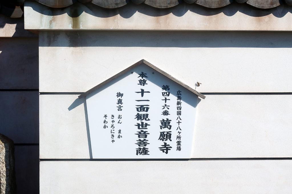 萬願寺の説明板