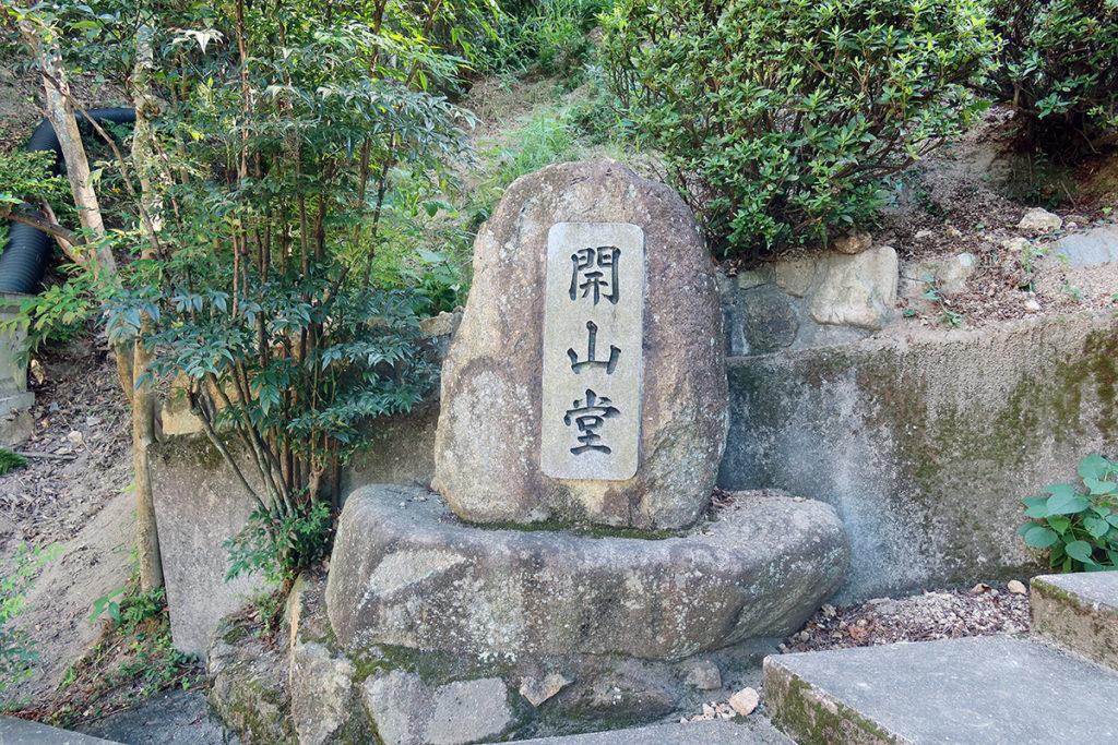 開山堂の石柱