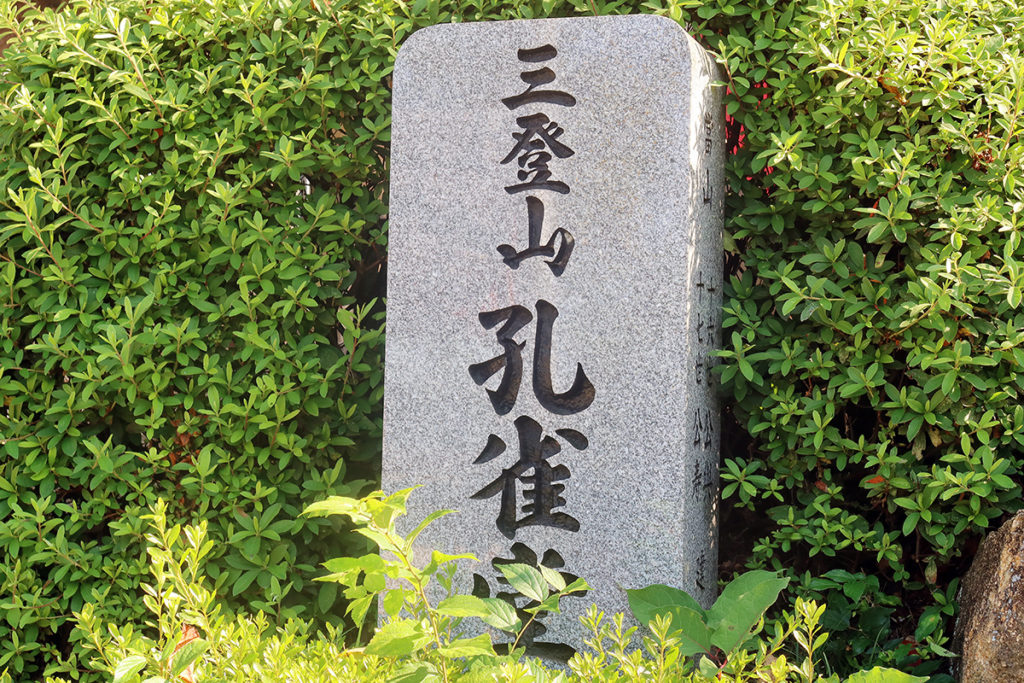 孔雀堂の石柱