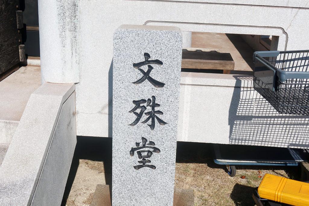 文殊堂の石柱
