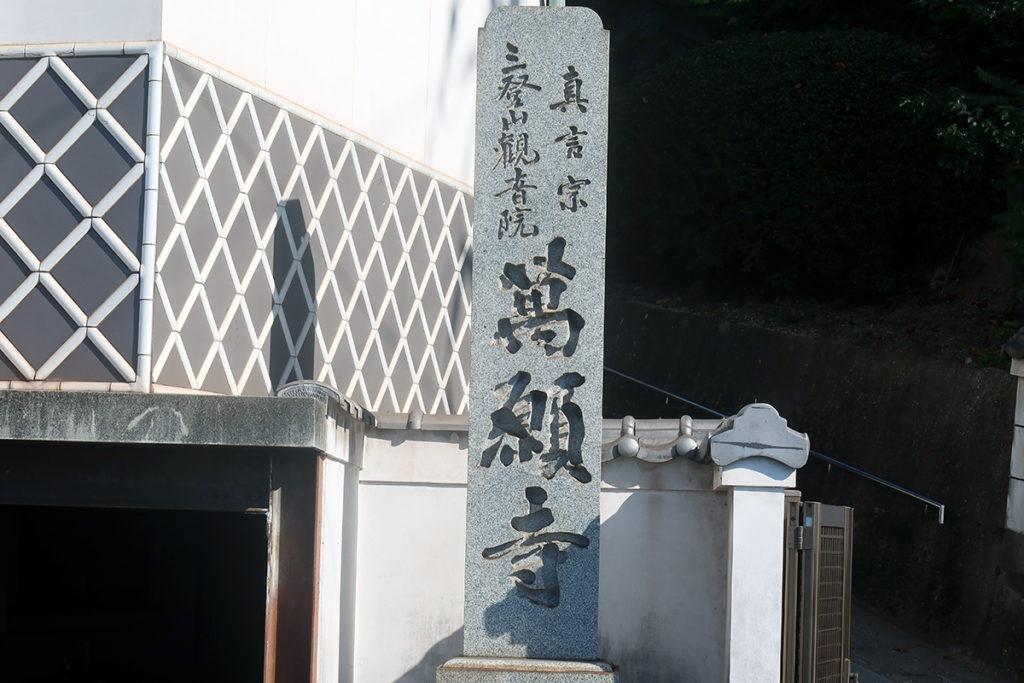 萬願寺の石柱