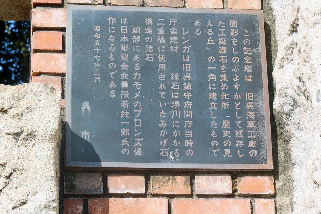 旧呉海軍工廠礎石記念塔の説明