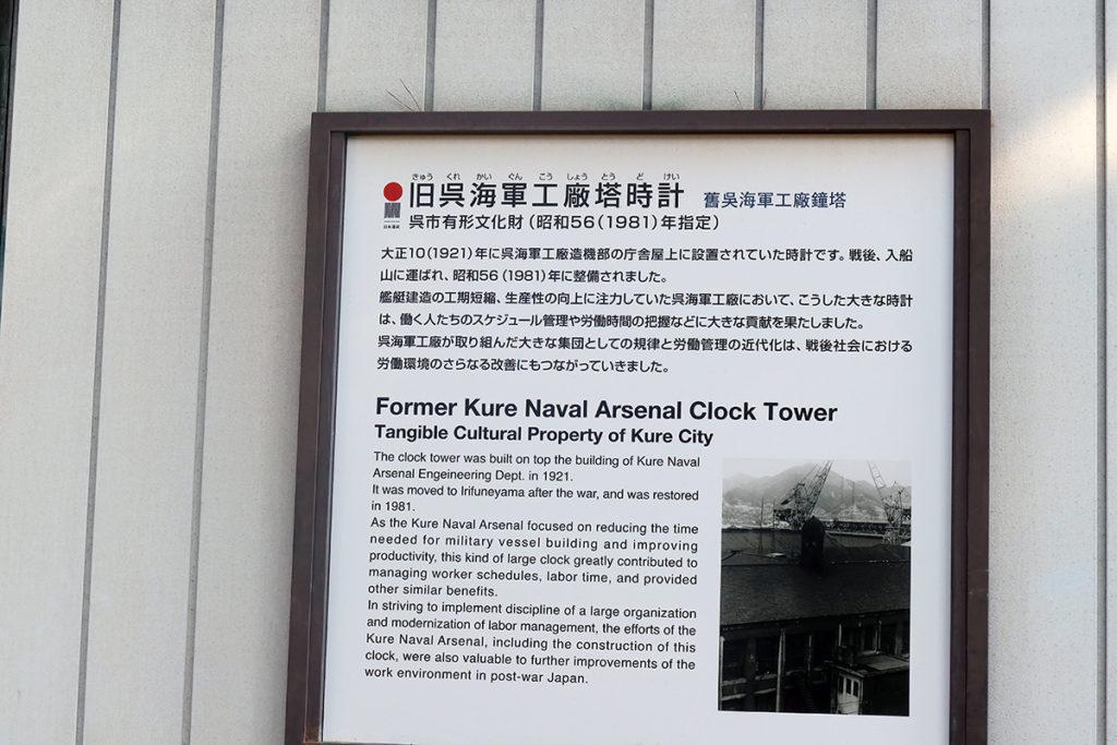 旧呉海軍工廠塔時計の説明
