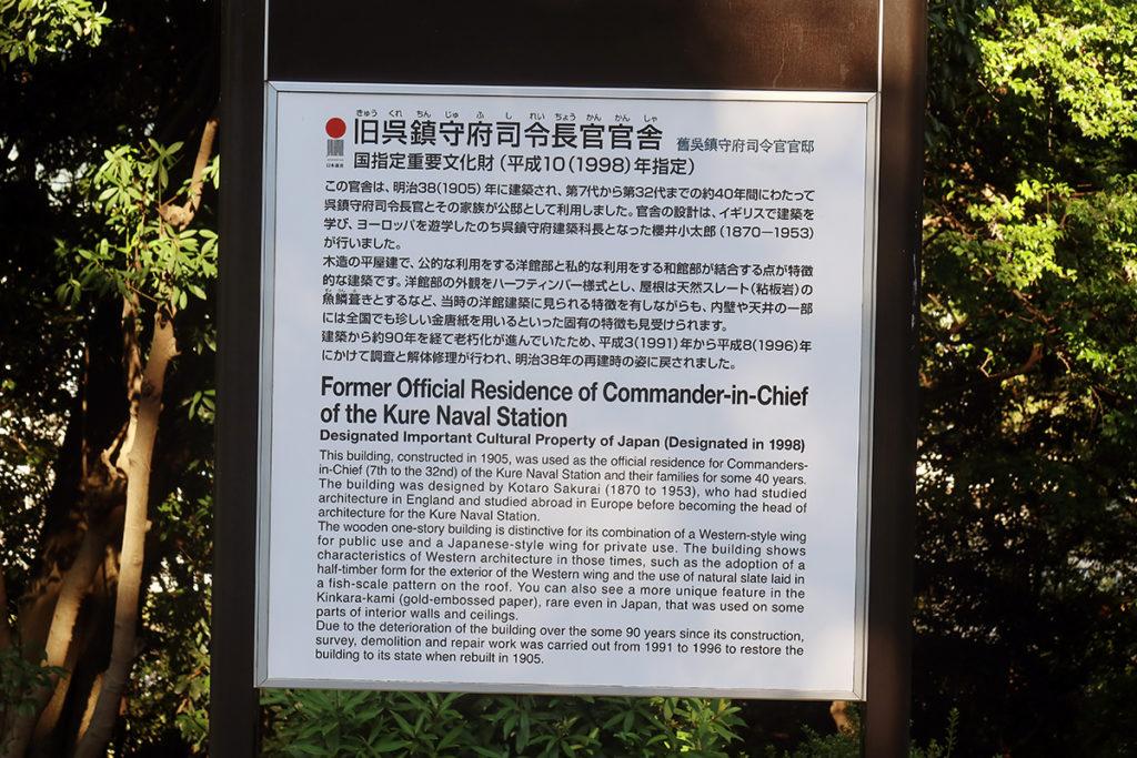 旧呉鎮守府司令長官官舎 説明